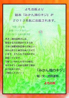 みかん畑のキジちらし1.jpg