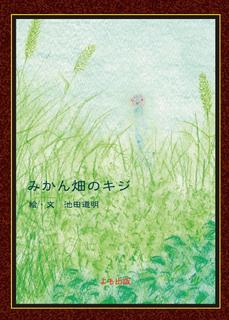 みかん畑のキジ表1サムネイル.jpg