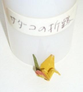 サダコの鶴 写真提供・横川節子.jpg